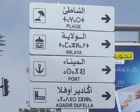 Photo of Tifinagh sur les panneaux à Agadir après l'indignation des amazighs