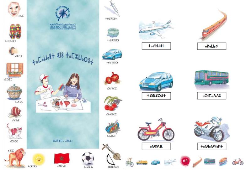 Photo of [PDF] Dictionnaire imagier  thématique de la langue amazighe pour les enfants