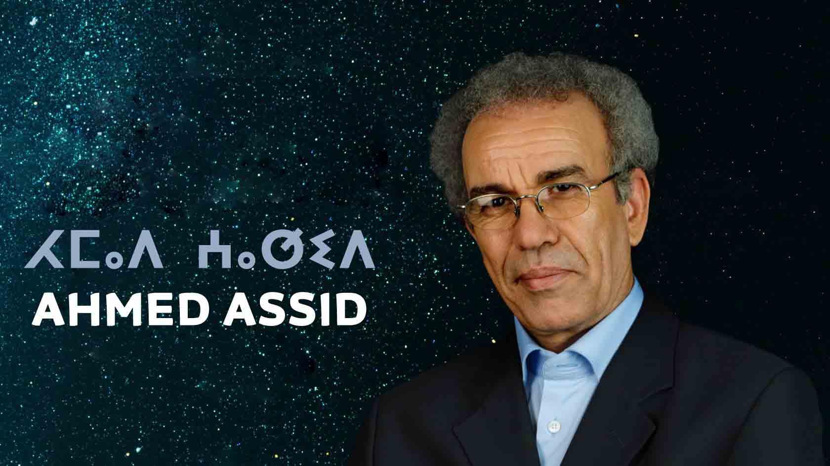 Photo of Ahmed Assid: sommes-nous un État ?