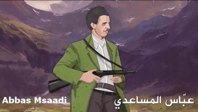 Photo of Il y a 64 ans, Abbas M'saâdi fût assassiné