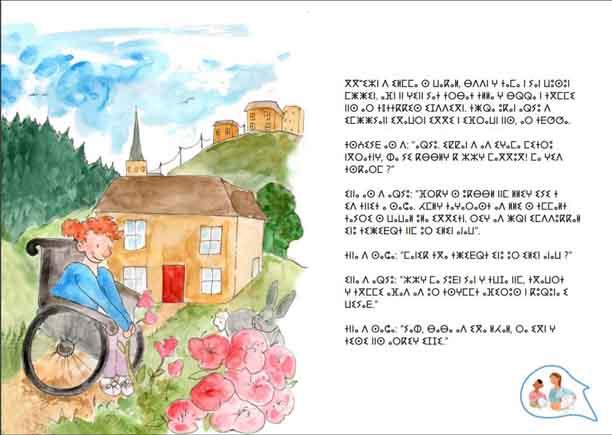 Photo of L'UNICEF publie la traduction en langue Amazighe de l'histoire «Mon héroïne, c'est toi»