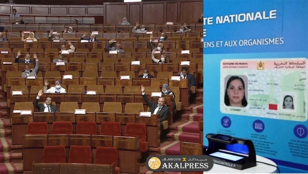La Chambre des représentants approuve le projet de loi sur la CNIE qui exclut la langue amazighe